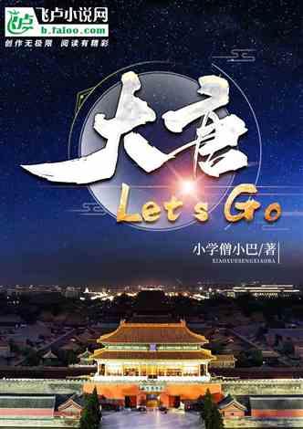 大唐Let`s go