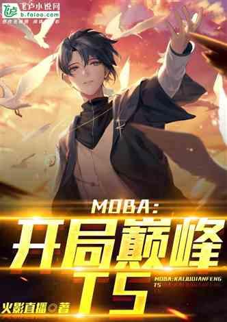 MOBA:开局巅峰TS
