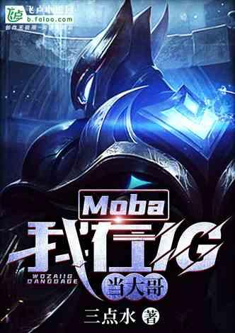 Mboa:我在IG当大哥