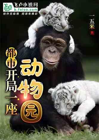都市:开局一座动物园