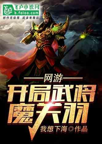 网游:开局武将魔关羽