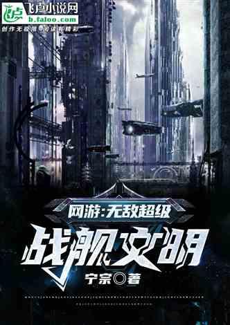 网游:无敌超级战舰文明