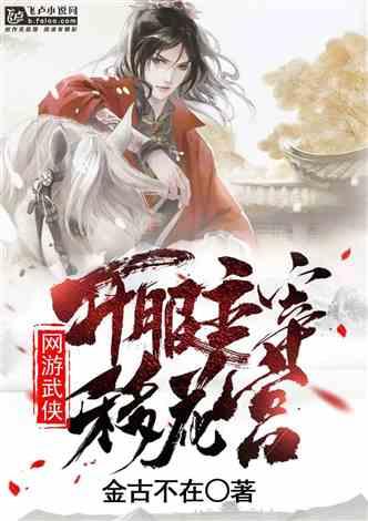 网游武侠:开局主宰移花宫!
