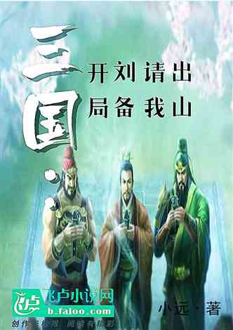 三国:开局刘备请我出山