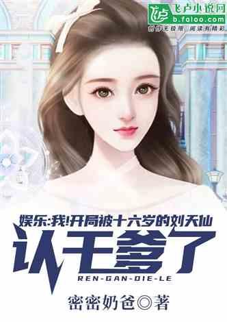 娱乐:我!开局被十六岁的刘天仙认干爹了