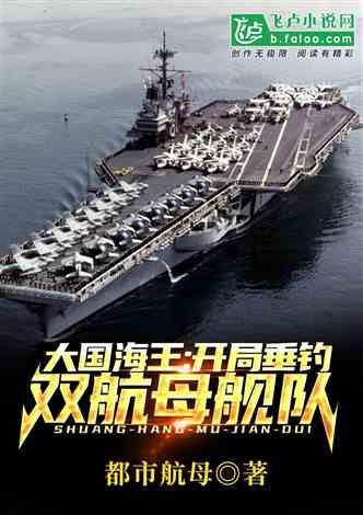 大国海王:开局垂钓双航母舰队