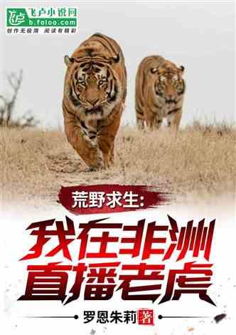 荒野求生:我在非洲直播老虎
