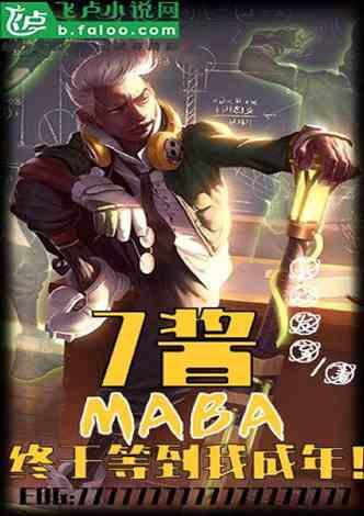 MOBA:7酱终于等到我成年!