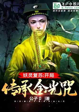 妖灵复苏:开局传承金光咒