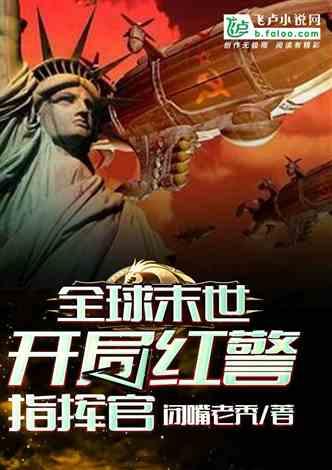全球末世:开局红警指挥官