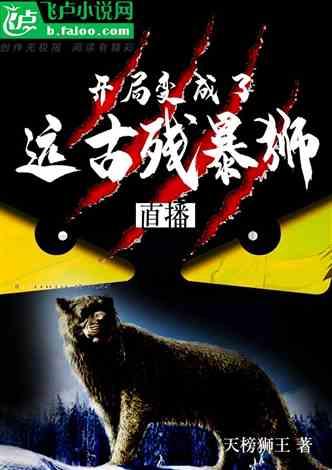 直播:开局成了远古残暴狮