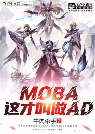 MOBA:这才叫做AD