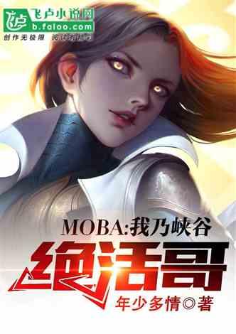 MOBA:我乃峡谷绝活哥