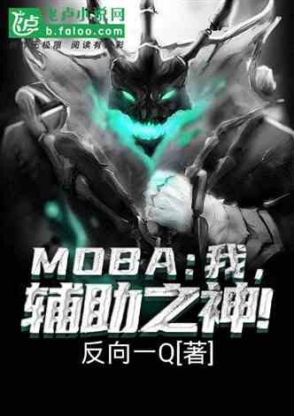 MOBA:我,辅助之神!