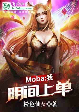 Moba:我,阴间上单