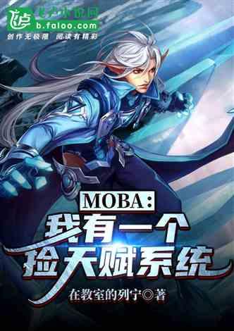 MOBA:我有一个捡天赋系统