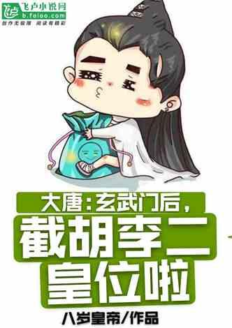 大唐:玄武门后,截胡李二的皇位啦