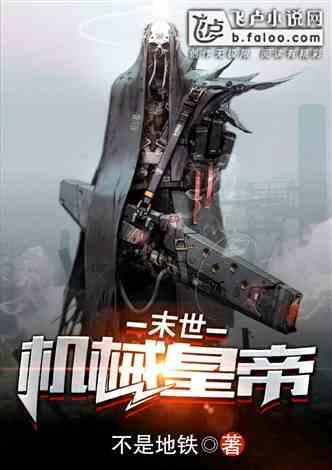 末世:机械皇帝