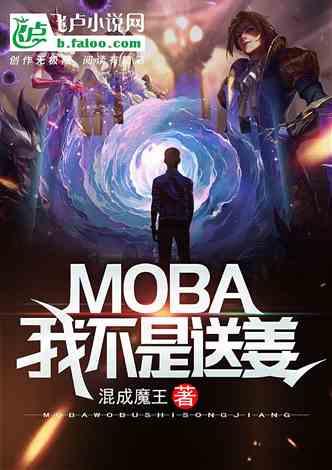 Moba:我不是送姜
