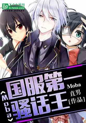 Moba:国服第一骚话王!