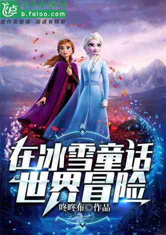在冰雪童话世界冒险