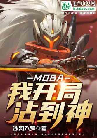 MOBA:我开局沾到神