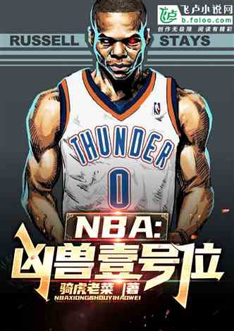 NBA:凶兽壹号位