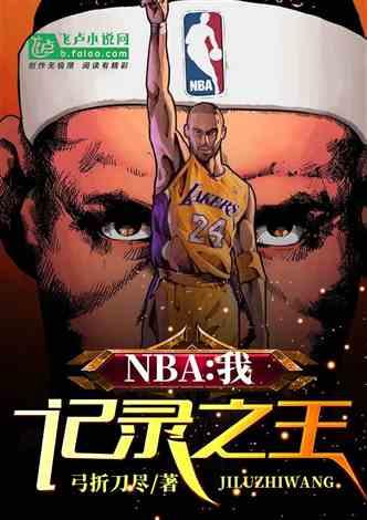 NBA:我,记录之王