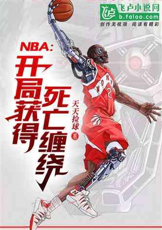 NBA:开局获得死亡缠绕