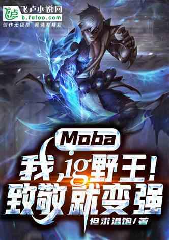 Moba:我,ig野王!致敬就能变强
