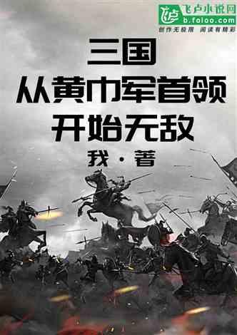 三国:从黄巾军首领开始无敌