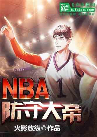NBA:防守大帝