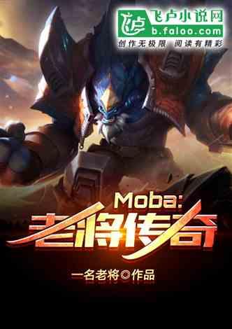 MOBA:老将传说
