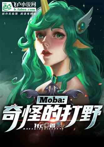 Moba:奇怪的打野
