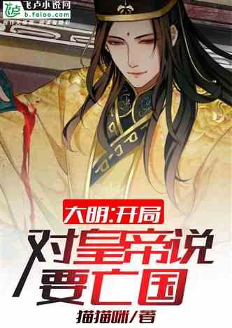 大明:开局对皇帝说要亡国