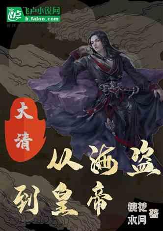 大清:从海盗到皇帝