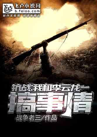 抗战:我和李云龙一起搞事情