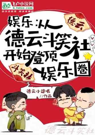 娱乐:从德云斗笑社登顶娱乐圈