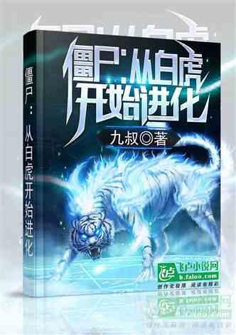 僵尸:从白虎开始进化成神兽