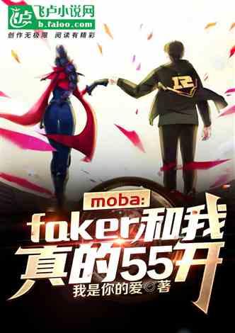moba:faker和我真的55开