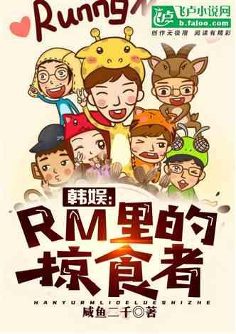 韩娱:RM里的掠食者