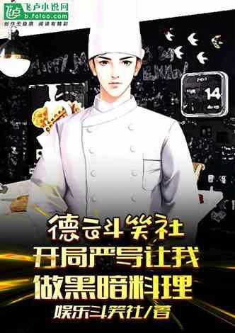 德云斗笑社:开局严导让我做黑暗料理