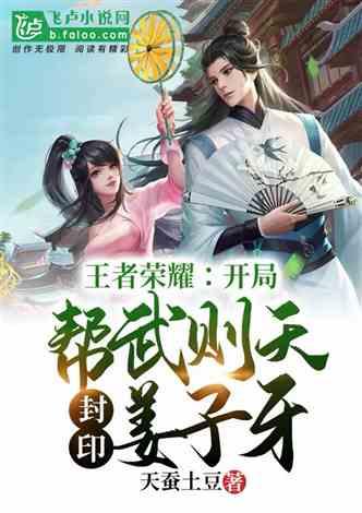网游:王者大陆最强剑仙