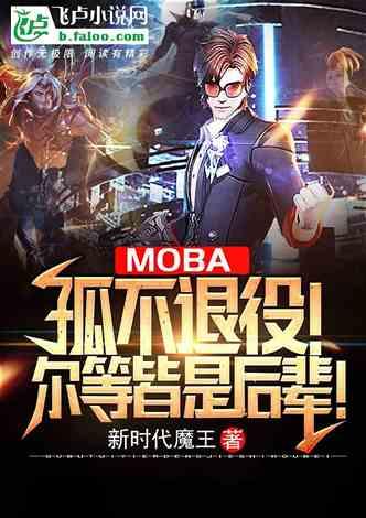 Moba:孤不退役!尔等皆是后辈!