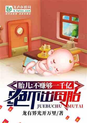 胎儿:不赚够一千亿绝不出母胎