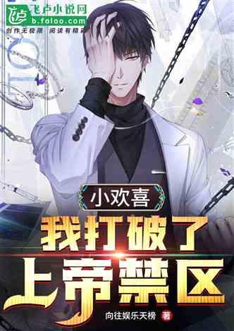 小欢喜:我打破了上帝禁区