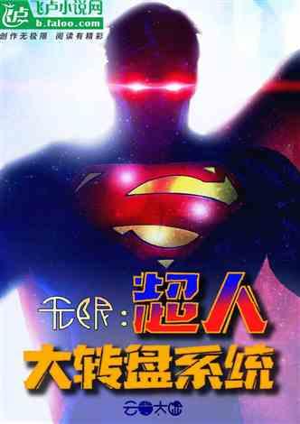 无限:超人大转盘系统