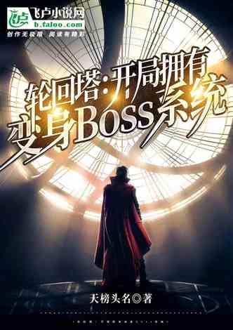 轮回塔:开局拥有变身boss系统