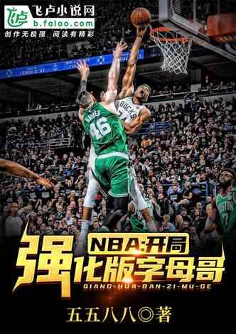 NBA:开局强化版字母哥