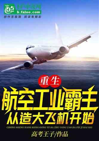 重生:航空工业霸主从造大飞机开始